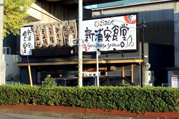 まいどおおきに 新浦安食堂の画像