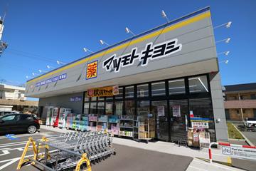 マツモトキヨシ 浦安富士見店の画像
