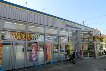 マツモトキヨシ 新浦安美浜店の画像